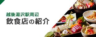 越後湯沢駅周辺の飲食店のイメージ